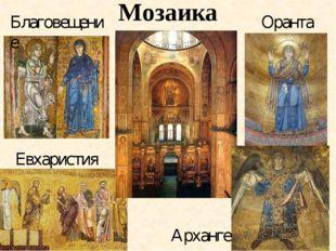 Мозаика Благовещение Оранта Евхаристия Архангел