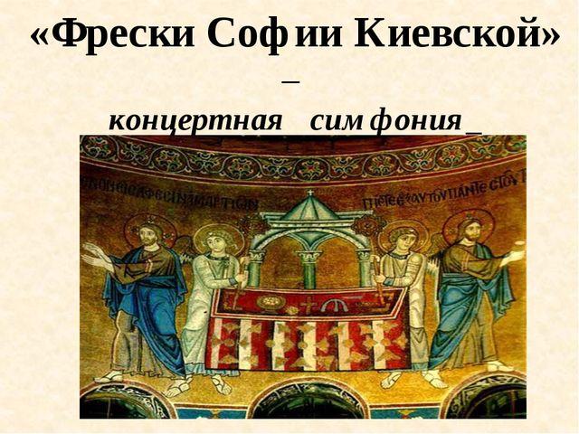 «Фрески Софии Киевской» – концертная симфония для арфы с оркестром