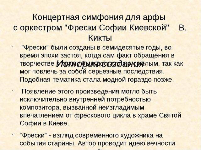 """Концертная симфония для арфы с оркестром """"Фрески Софии Киевской"""" В. Кикты Ист..."""