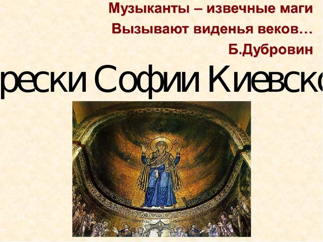 «Фрески Софии Киевской»