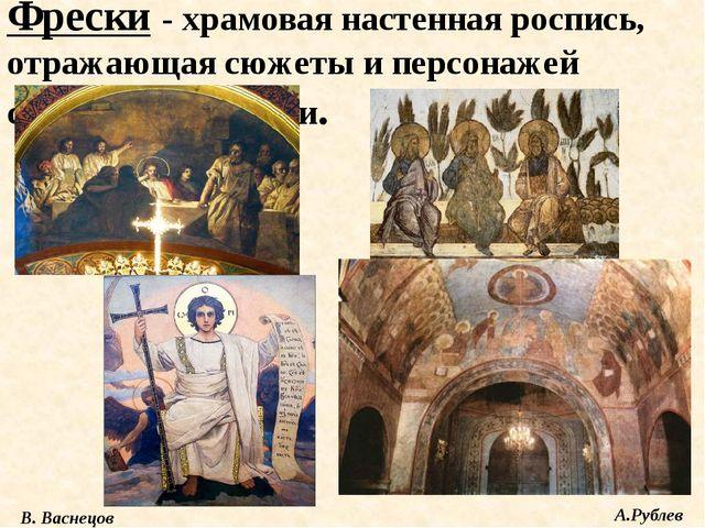 Фрески - храмовая настенная роспись, отражающая сюжеты и персонажей священной...