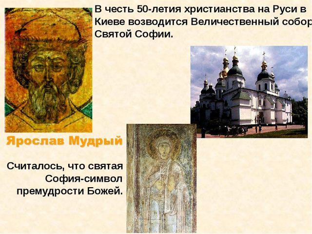 В честь 50-летия христианства на Руси в Киеве возводится Величественный собор...