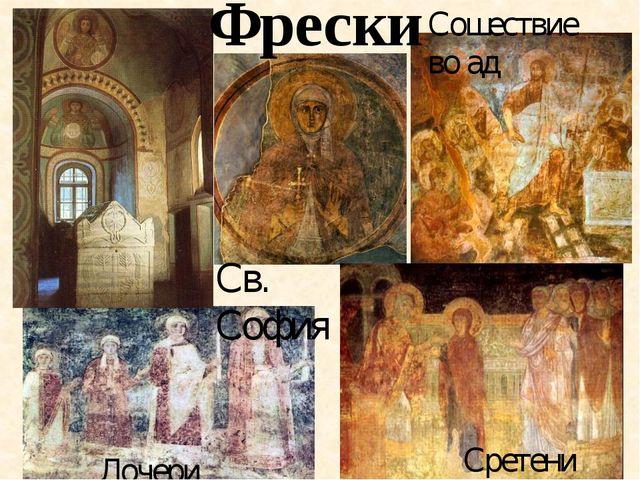 Фрески Дочери Ярослава Сошествие во ад Сретение Св. София