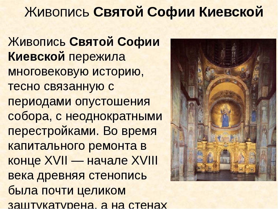 ЖивописьСвятой Софии Киевской ЖивописьСвятой Софии Киевскойпережила многов...