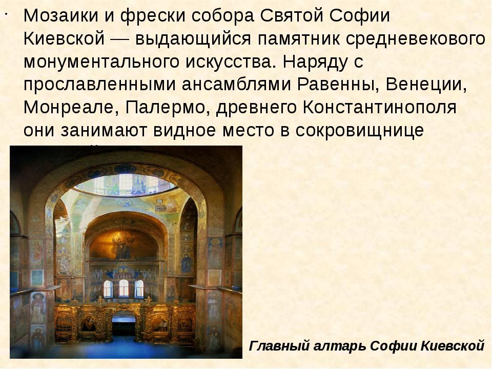 Главный алтарь Софии Киевской Мозаики и фрески собора Святой Софии Киевской—...