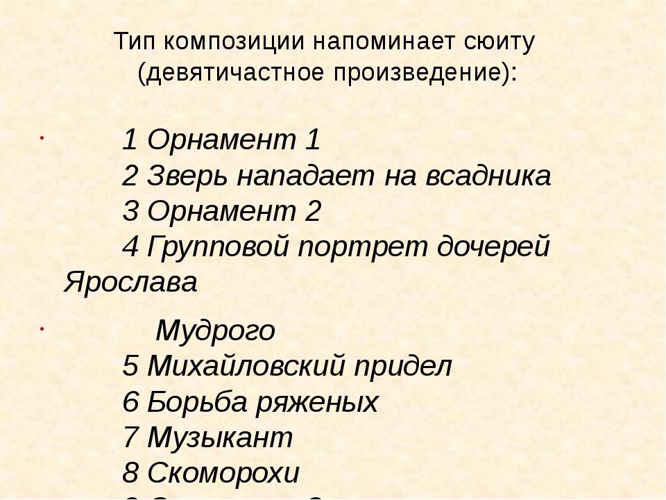 Тип композиции напоминает сюиту (девятичастное произведение): 1 Орнамент 1 ...