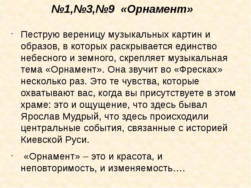 №1,№3,№9 «Орнамент» Пеструю вереницу музыкальных картин и образов, в которых...