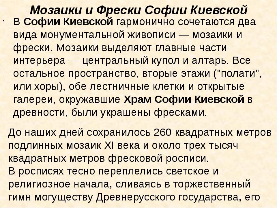 ВСофии Киевскойгармонично сочетаются два вида монументальной живописи — мо...