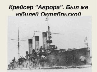 """Крейсер """"Аврора"""". Был же юбилей Октябрьской революции. В 1987 году на Кубе бы"""