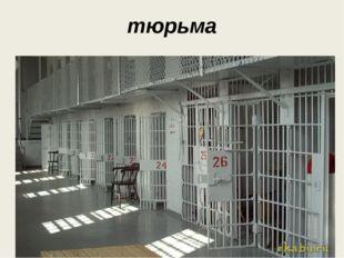 тюрьма У католиков принято, отмечая Рождество, ставить на стол дополнительный