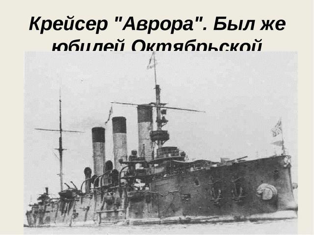 """Крейсер """"Аврора"""". Был же юбилей Октябрьской революции. В 1987 году на Кубе бы..."""