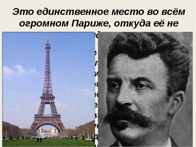 Это единственное место во всём огромном Париже, откуда её не видно При строит...
