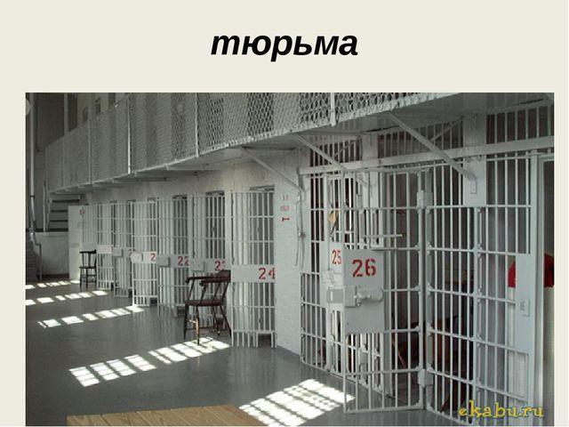 тюрьма У католиков принято, отмечая Рождество, ставить на стол дополнительный...