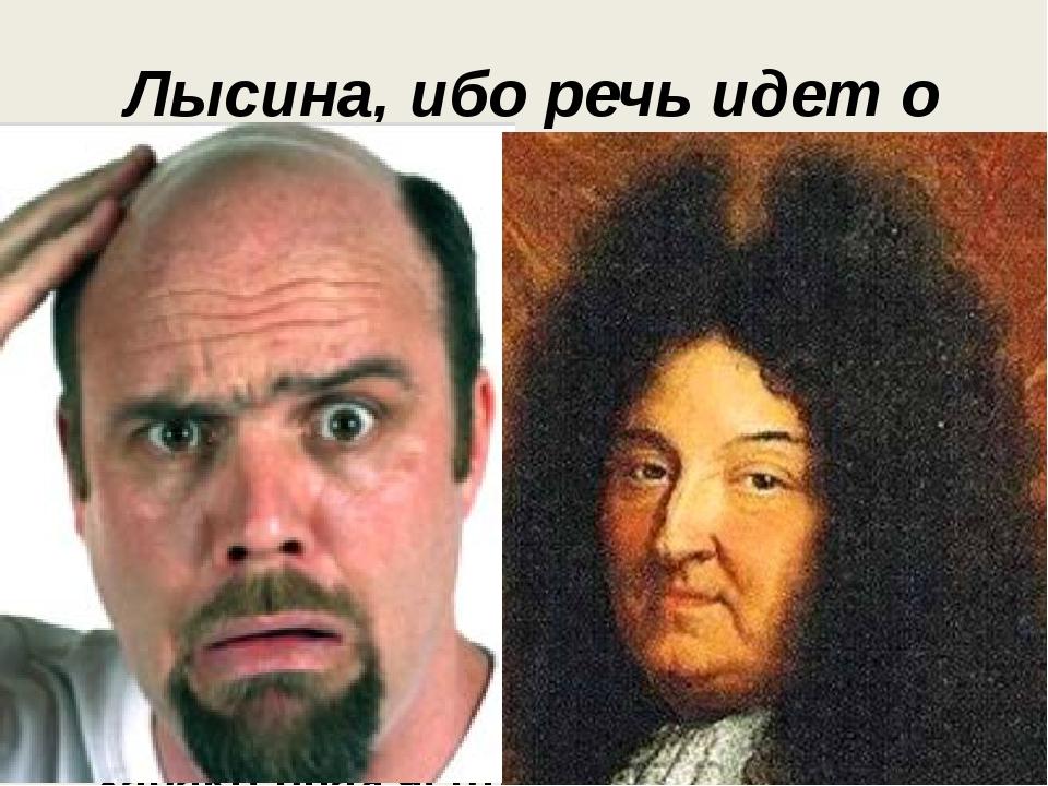 Лысина, ибо речь идет о париках В Древней Греции ЭТО носили и мужчины, и женщ...
