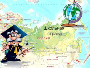 Школьная страна