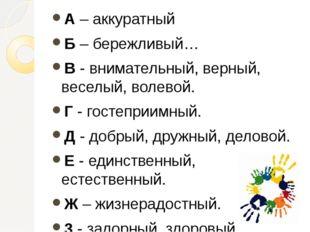 А – аккуратный Б – бережливый… В - внимательный, верный, веселый, волевой. Г