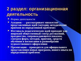 2 раздел: организационная деятельность Формы деятельности Аукцион - - рассмат