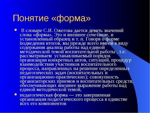 Понятие «форма» В словаре С.И. Ожегова дается девять значений слова «форма»....