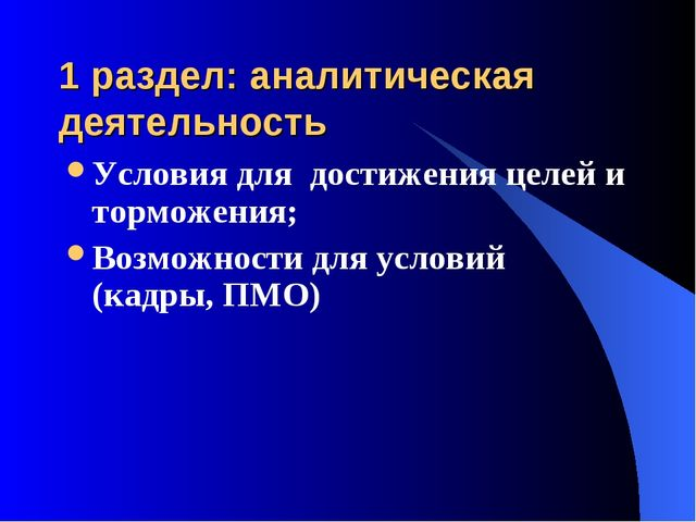 1 раздел: аналитическая деятельность Условия для достижения целей и торможени...