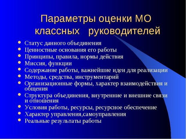 Параметры оценки МО классных руководителей Статус данного объединения Ценност...