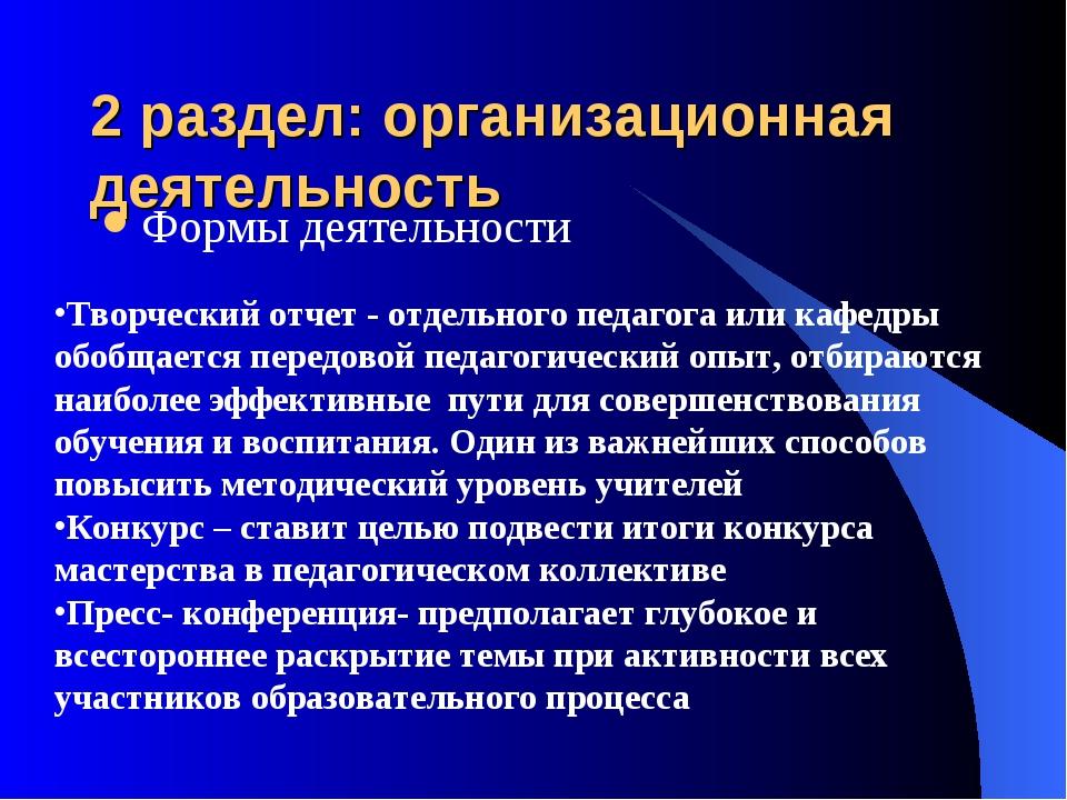 2 раздел: организационная деятельность Формы деятельности Творческий отчет -...