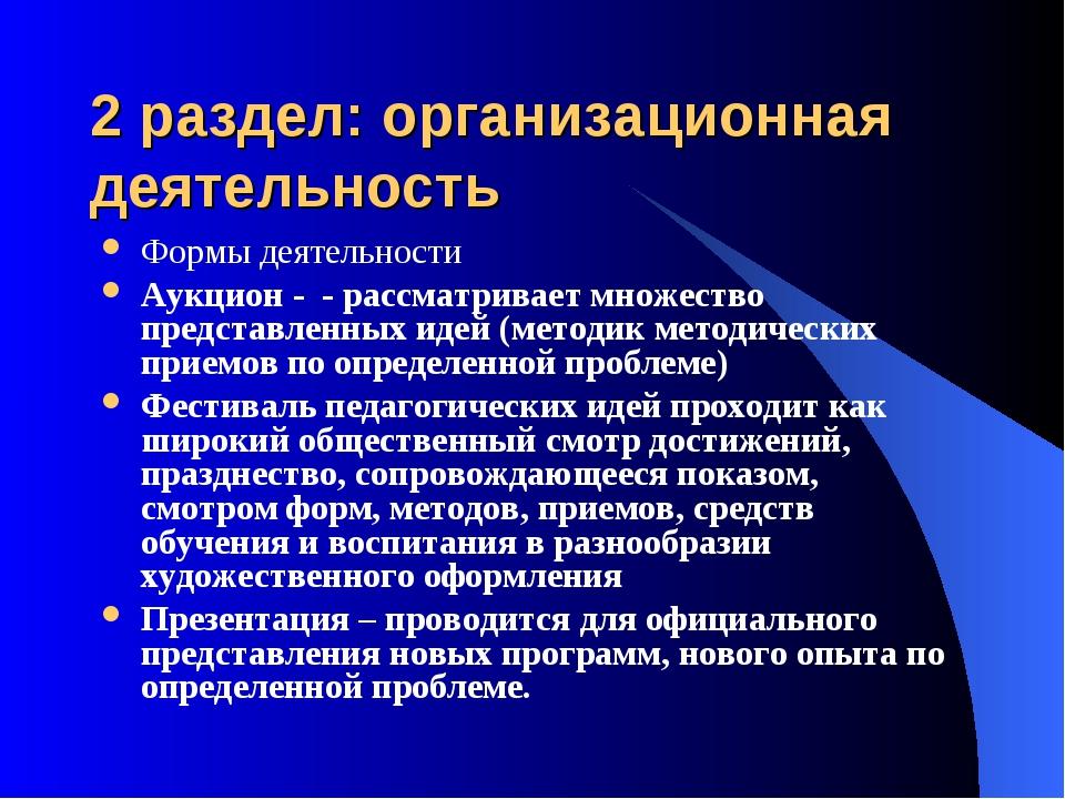 2 раздел: организационная деятельность Формы деятельности Аукцион - - рассмат...