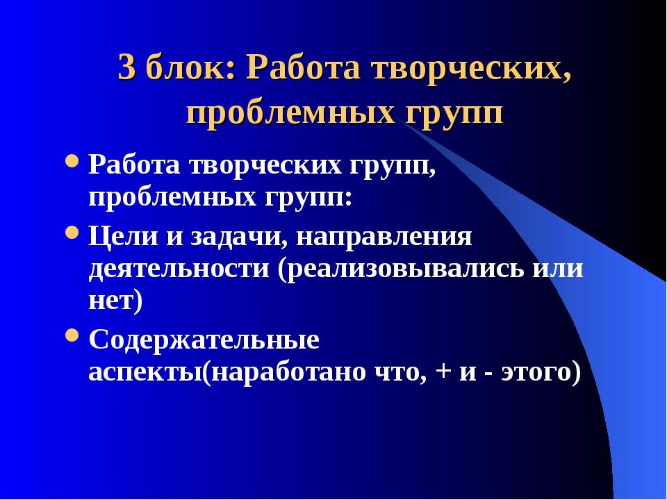 3 блок: Работа творческих, проблемных групп Работа творческих групп, проблемн...
