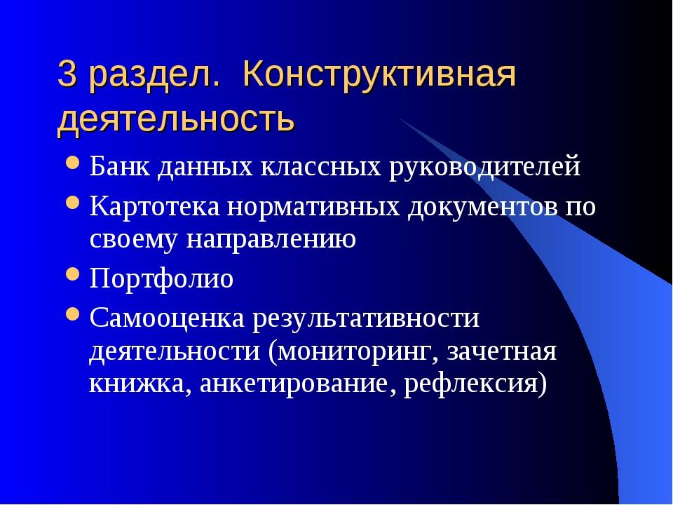 3 раздел. Конструктивная деятельность Банк данных классных руководителей Карт...