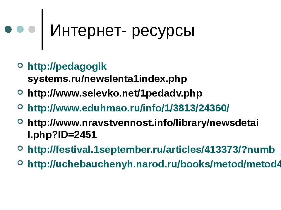 Интернет- ресурсы http://pedagogiksystems.ru/newslenta1index.php http://www.s...
