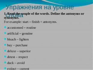 Упражнения на уровне слова 1. Read the couple of the words. Define the antony