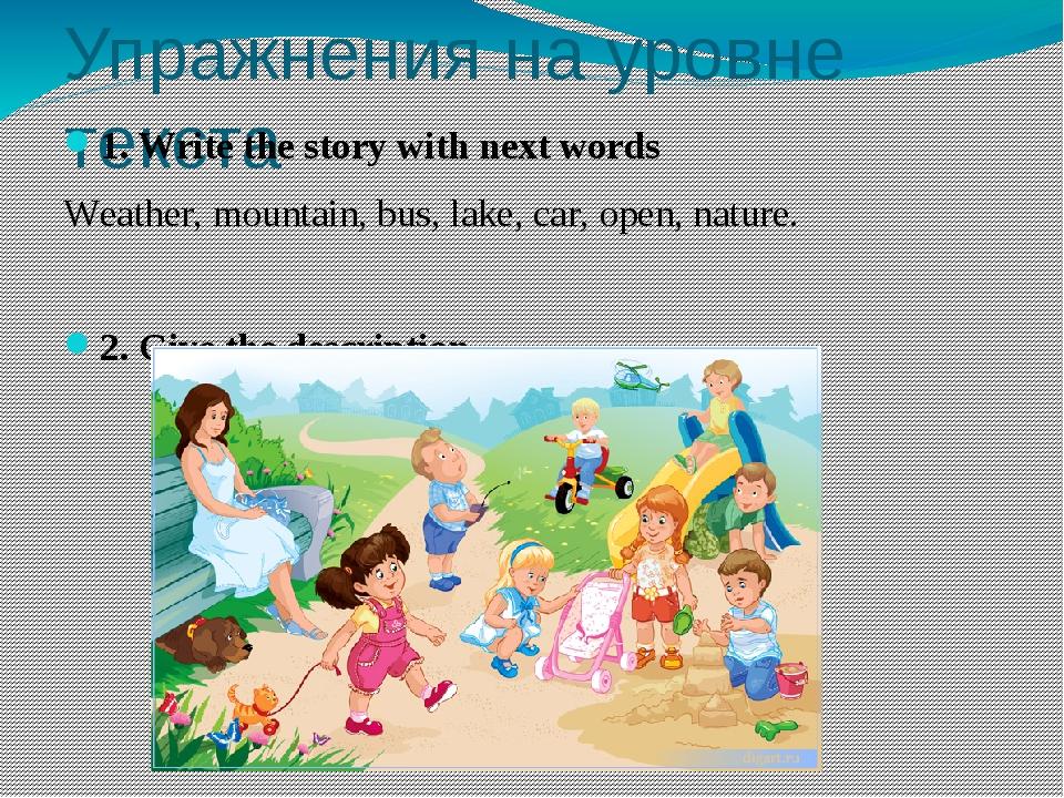 Упражнения на уровне текста 1. Write the story with next words Weather, mount...