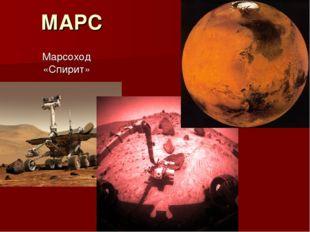 МАРС Марсоход «Спирит»