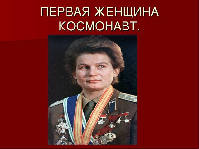 ПЕРВАЯ ЖЕНЩИНА КОСМОНАВТ.