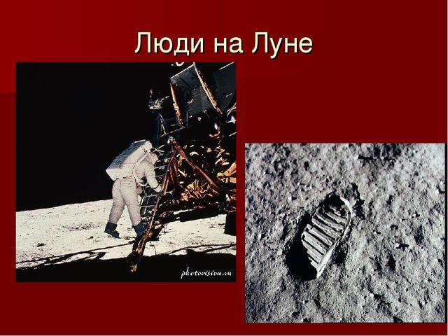 Люди на Луне