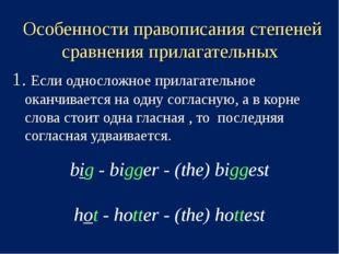 Особенности правописания степеней сравнения прилагательных 1. Если односложно
