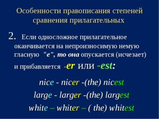 Особенности правописания степеней сравнения прилагательных 2. Если односложно