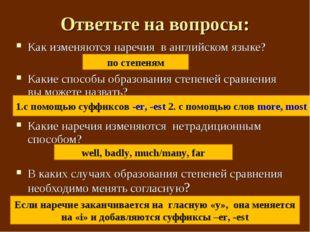 Ответьте на вопросы: Как изменяются наречия в английском языке? Какие способы