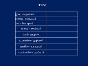 TEST good -хороший strong - сильный fast - быстрый merry - весёлый hard-