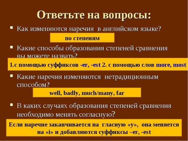 Ответьте на вопросы: Как изменяются наречия в английском языке? Какие способы...