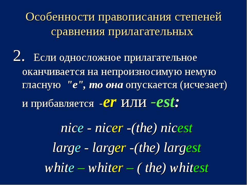 Особенности правописания степеней сравнения прилагательных 2. Если односложно...