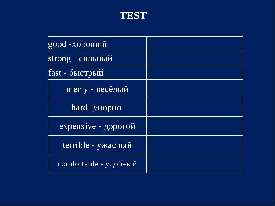 TEST good -хороший strong - сильный fast - быстрый merry - весёлый hard-...