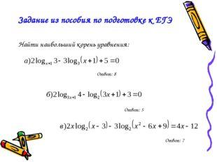 Задание из пособия по подготовке к ЕГЭ Найти наибольший корень уравнения: Отв