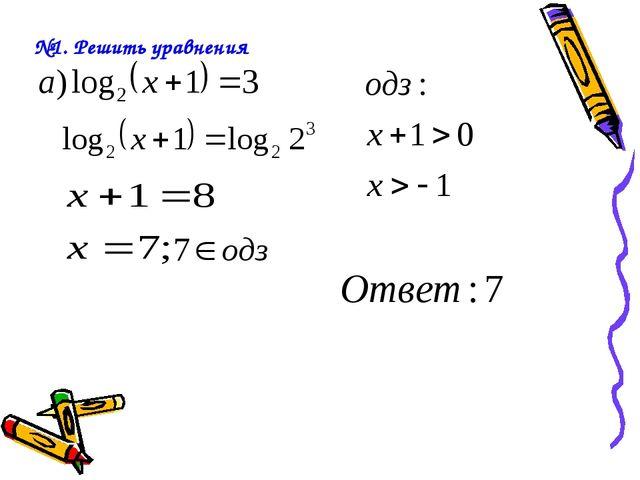 №1. Решить уравнения