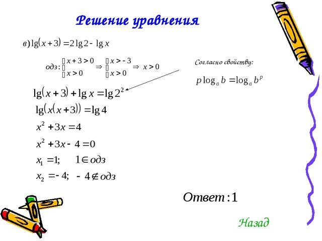 Решение уравнения Согласно свойству: Назад