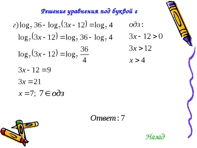 Решение уравнения под буквой г Назад
