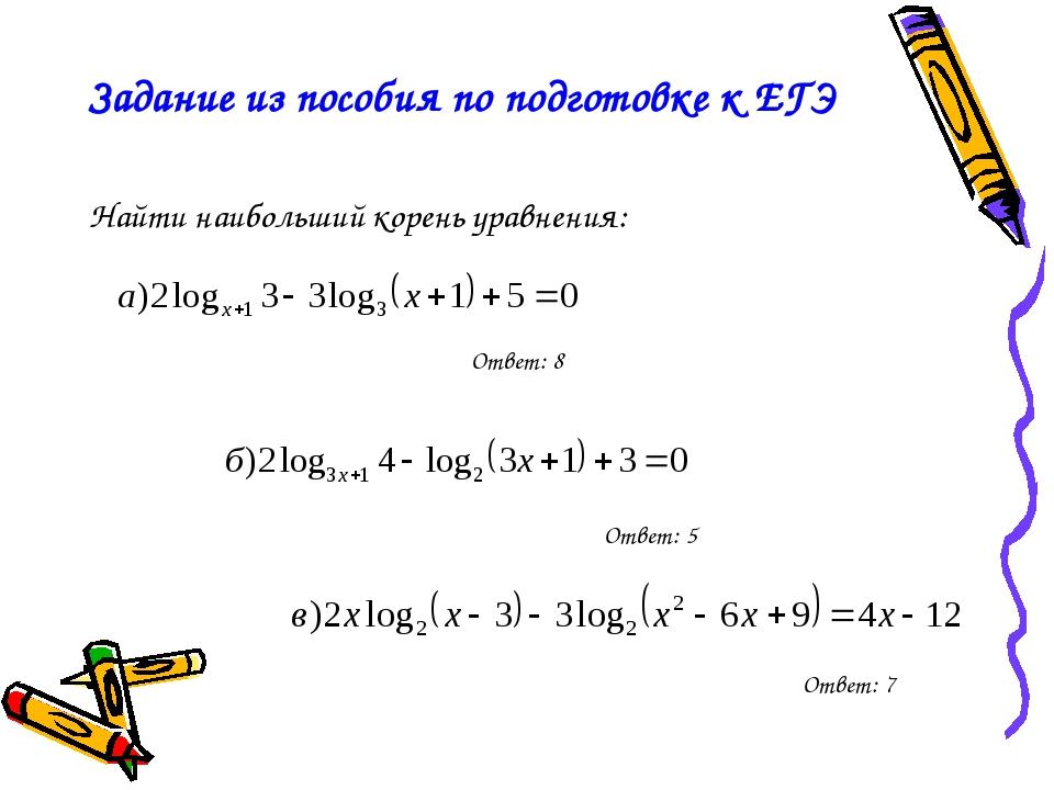 Задание из пособия по подготовке к ЕГЭ Найти наибольший корень уравнения: Отв...