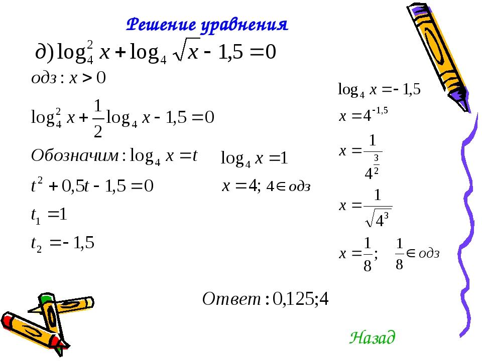 Решение уравнения Назад