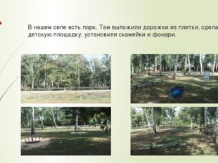 В нашем селе есть парк. Там выложили дорожки из плитки, сделали детскую площа