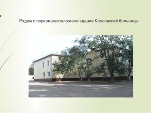Рядом с парком расположено здание Козловской больницы.