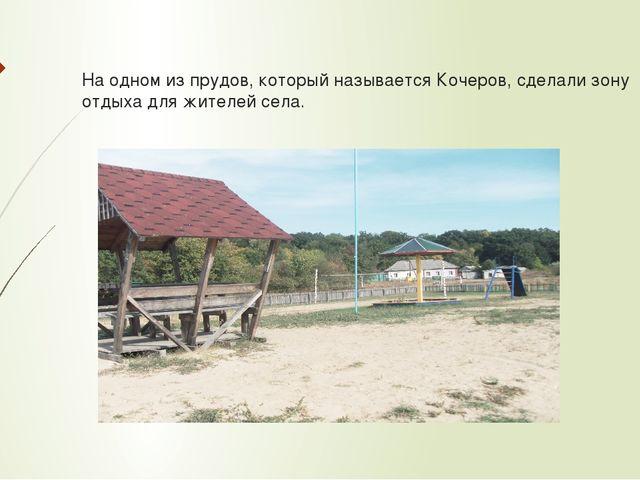 На одном из прудов, который называется Кочеров, сделали зону отдыха для жител...